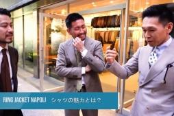 【ring monolog】vol.21 / ring jacket napoli シャツの魅力